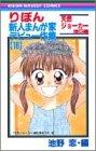 りぼん新人まんが家デビュー作集 18 天然ジョーカー (りぼんマスコットコミックス)