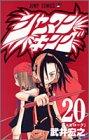 シャーマンキング 20 (ジャンプコミックス)の詳細を見る