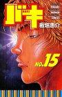バキ—New grappler Baki (No.15) (少年チャンピオン・コミックス) - 板垣 恵介