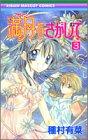 満月をさがして 3 (りぼんマスコットコミックス)