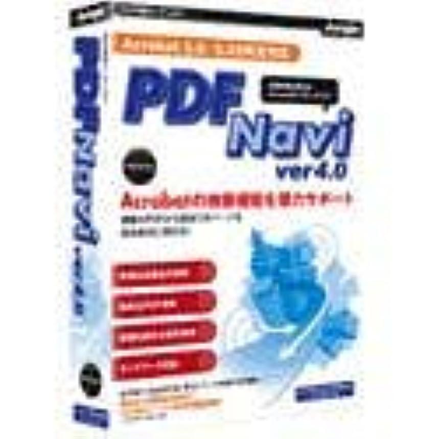 日の出カビセットするPDFNavi Ver4.0