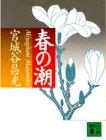 春の潮 (講談社文庫)