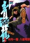 青龍 5 (ヤングマガジンコミックス)