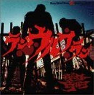 Run Wolf Run by Guitar Wolf (1998-09-09)