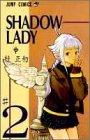 SHADOW LADY 2 (ジャンプコミックス)