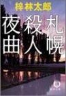 札幌殺人夜曲 (徳間文庫)