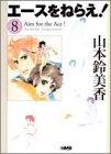 エースをねらえ!  8 (ホーム社漫画文庫)