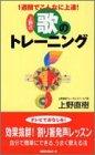 上野式歌のトレーニング (ムックの本)