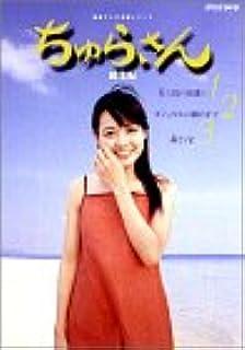 ちゅらさん総集編 BOXセット [DVD]