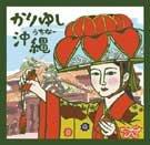 かりゆし沖縄(琉球舞踊曲集)CD