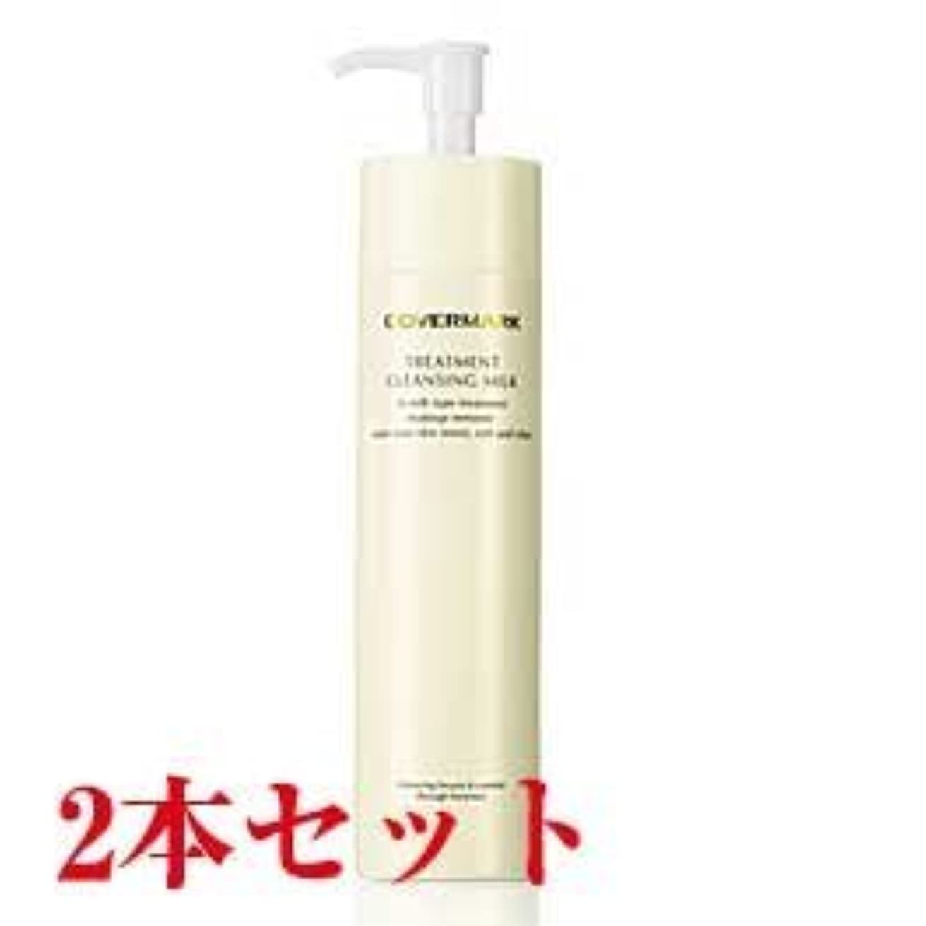 ベストワイドほうき【2本セット】カバーマーク トリートメント クレンジング ミルク 200g