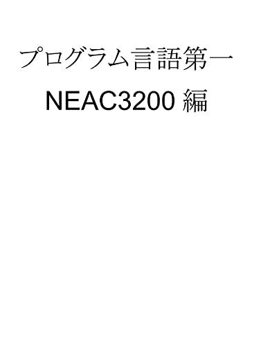 プログラミング言語第1 NEAC3200