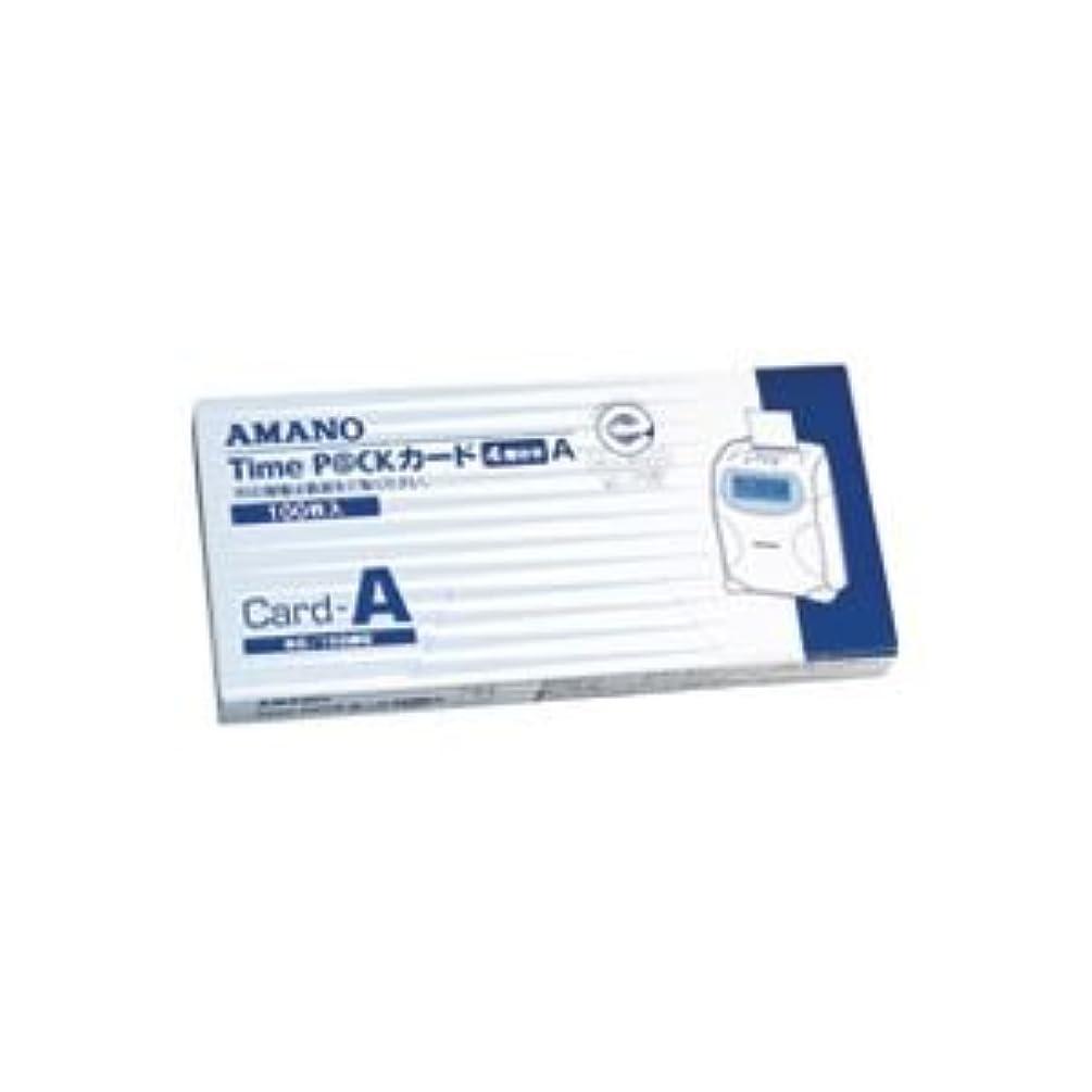 反対する地域キャッシュ(業務用3セット)アマノ タイムパックカード(4欄印字)A ds-1471446