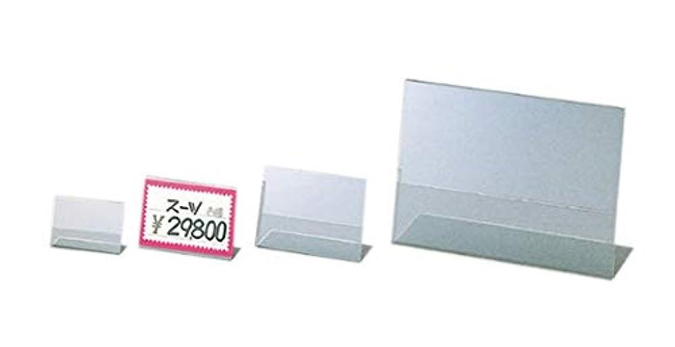 申込み名誉ある変化アズワン L型ショーカード立て W9.5×H6.5cm用 入数100個/61-7238-40