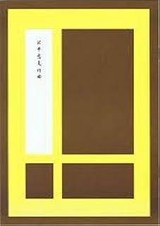 沢井忠夫 作曲 箏曲 楽譜 連なる (送料など込)