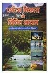 Paryaton Vikas Ke Vividh Aayam