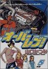オーバーレブ!―A legend of ultimate hot rodder (5) (ヤングサンデーコミックス)