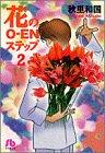 花のO-ENステップ (2) (小学館文庫)