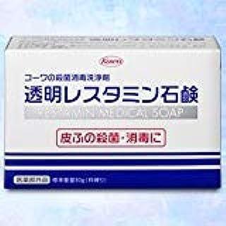 【興和】コーワの殺菌消毒洗浄剤「透明レスタミン石鹸」80g(医薬部外品) ×5個セット