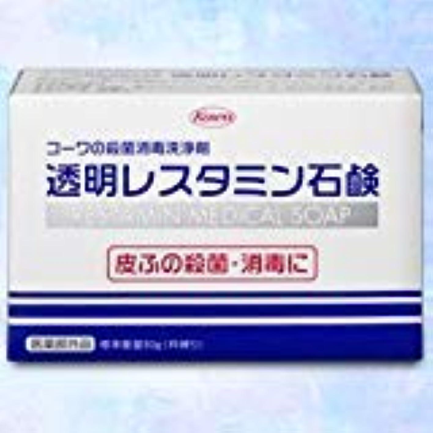 あたたかいさわやか通知する【興和】コーワの殺菌消毒洗浄剤「透明レスタミン石鹸」80g(医薬部外品) ×3個セット