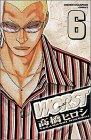 WORST 6 (少年チャンピオン・コミックス)