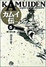 カムイ伝 (5) (小学館文庫)の詳細を見る