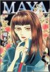 Maya (双葉文庫 ま 15-2 名作シリーズ)
