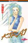 KIRAI (3) (講談社コミックスデザート (48巻))