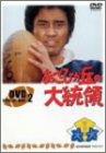 あさひが丘の大統領 DVD-BOX2