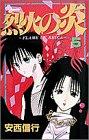 烈火の炎 5 (少年サンデーコミックス)