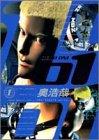 01(ZERO ONE) 1 (ヤングジャンプコミックス)