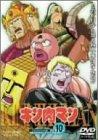キン肉マン Vol.10[DSTD-06340][DVD]