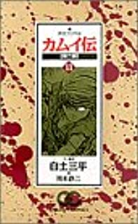 カムイ伝 (第2部11) (ゴールデン・コミックス)