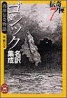 ゴシック名訳集成西洋伝奇物語―伝奇ノ匣〈7〉 (学研M文庫)の詳細を見る