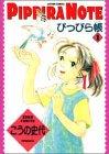 ぴっぴら帳(ノート) (1) (ACTION COMICS)