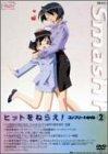 ヒットをねらえ! コンプリートDVD(2)[DVD]