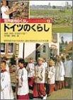 ドイツのくらし―日本の子どもたちがみた、緑と文化をだいじにする国 (世界各地のくらし)