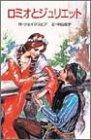 ロミオとジュリエット (ポプラ社文庫―世界の名作文庫)