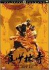 真少林寺 [DVD]
