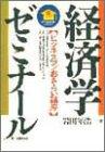 経済学ゼミナール―ビジネスマンおさらい講座 (KEIZAI-GAKU SEMINAR)