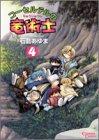 コーセルテルの竜術士 4 (クリムゾンコミックス)