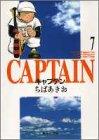 キャプテン 7 (集英社文庫(コミック版))
