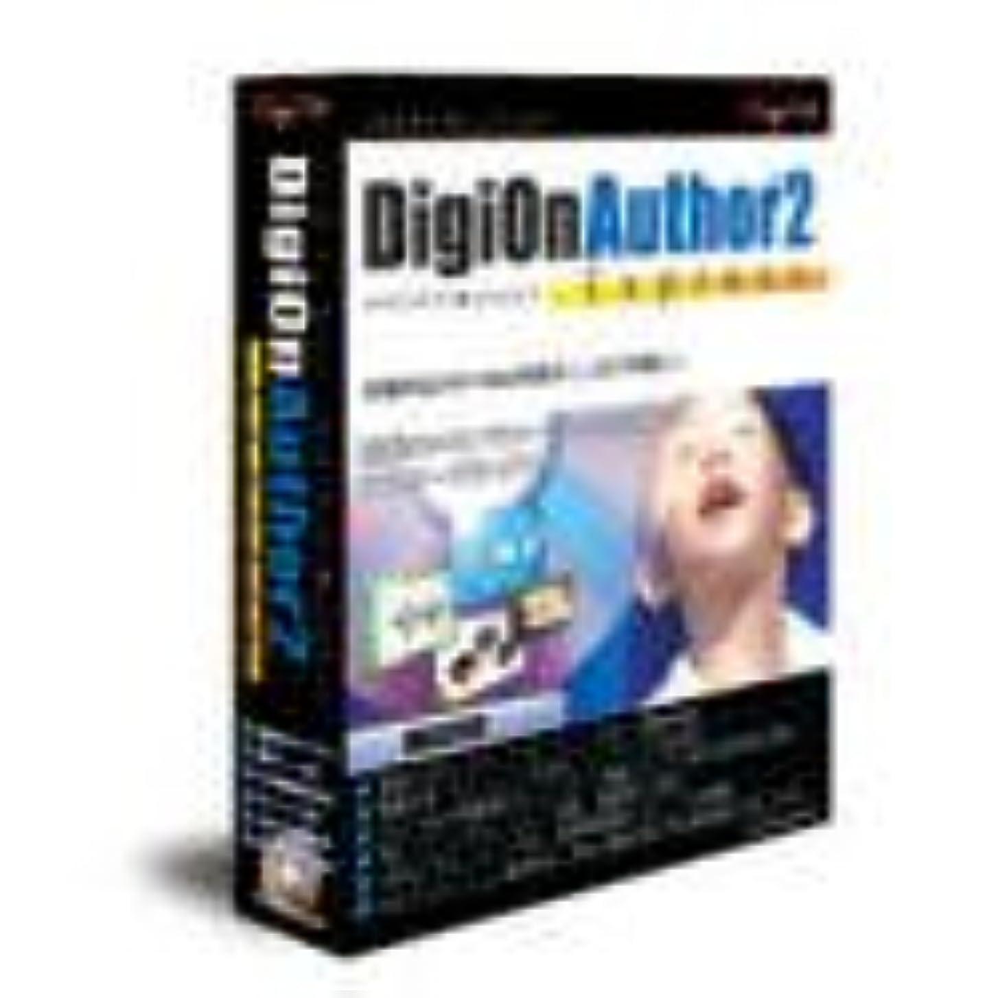 突き出すバック毎月DigiOnAuthor 2 Express