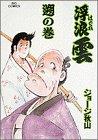 浮浪雲: 遡☆(そ)☆の巻 (54) (ビッグコミックス) - ジョージ 秋山