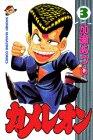カメレオン (3) (講談社コミックス―Shonen magazine comics (1617巻))