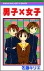 男子×女子 (りぼんマスコットコミックス)