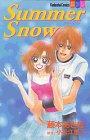 Summer snow (講談社コミックスフレンドB (1214巻))