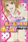Paradise game (バンブー・コミックス NAMAIKI SELECT)の詳細を見る