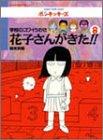 学校のコワイうわさ 花子さんがきた!!〈8〉 (BAMBOO KID'S series)