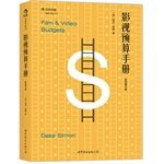 Television Budget Manual (photocopy 5th Edition)(Chinese Edition)